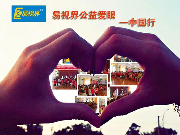 易视界爱眼公益中国行北流第二站