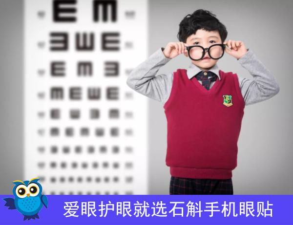 各个年龄段如何保护眼睛 石斛手机眼贴